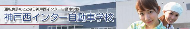兵庫県・神戸西インター自動車学校
