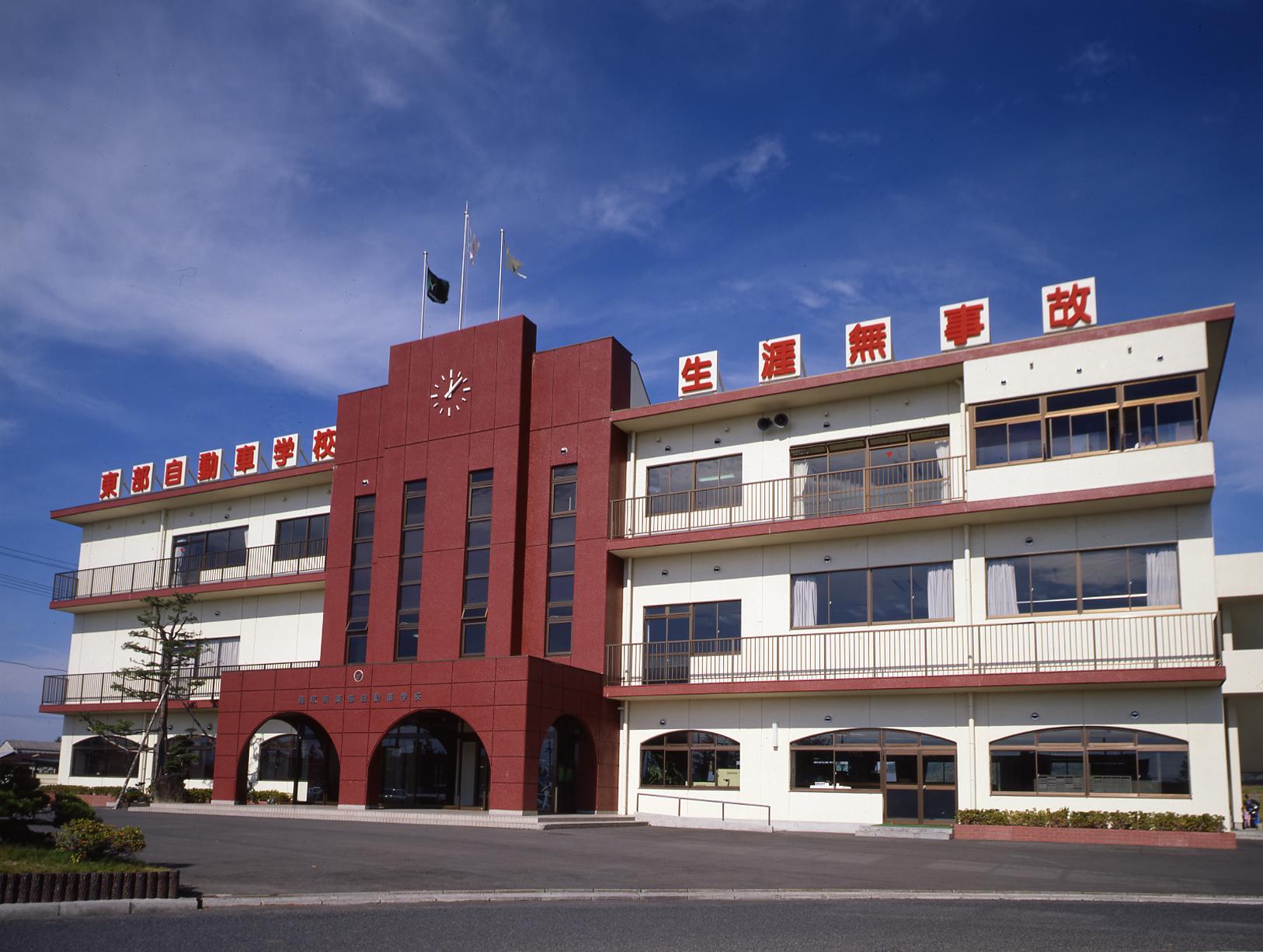 鳥取県東部自動車学校の教習所写真