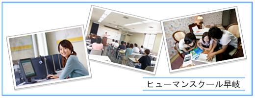 長崎県・ヒューマンスクール早岐