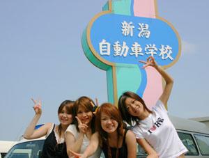 新潟自動車学校の写真