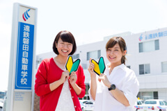 静岡県・遠鉄磐田自動車学校の紹介