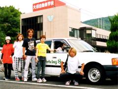大塔自動車学校の写真