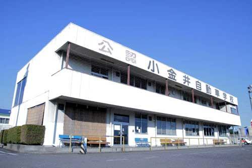 小金井自動車学校の教習所写真
