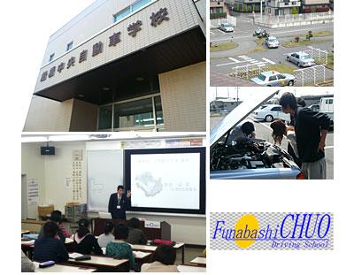 船橋中央自動車学校の教習所写真
