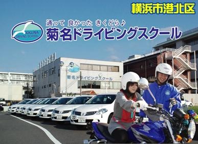 菊名ドライビングスクールの教習所写真