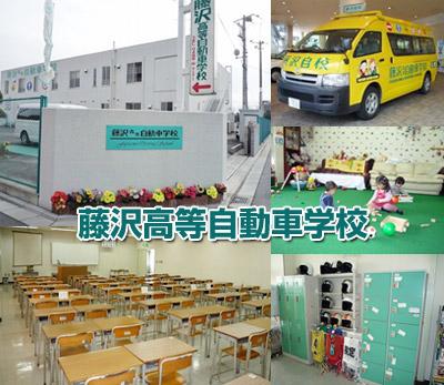 藤沢高等自動車学校の教習所写真