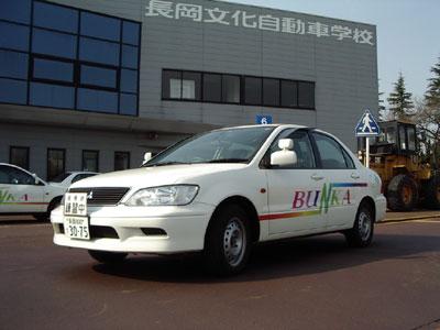 長岡文化自動車学校の教習所写真