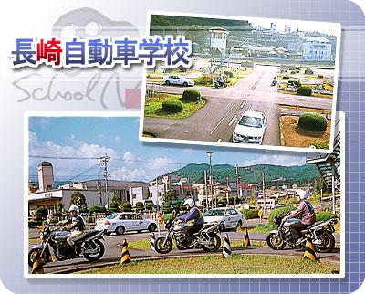 長崎自動車学校の教習所写真