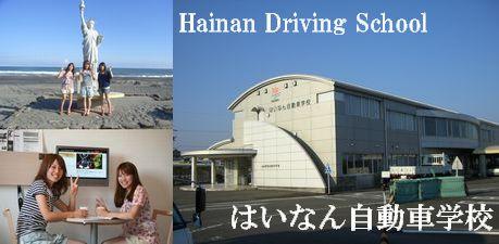 静岡県・はいなん自動車学校