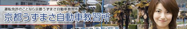 京都府・京都うずまさ自動車教習所