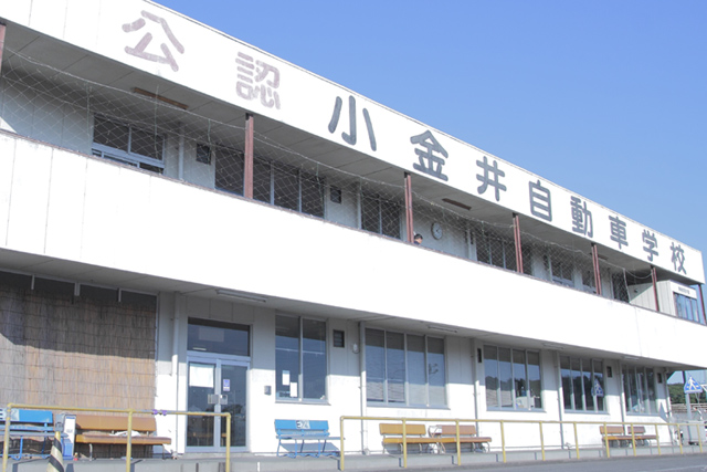 小金井自動車学校の写真