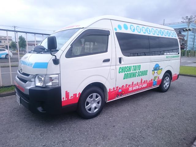 銚子大洋自動車学校:送迎バス
